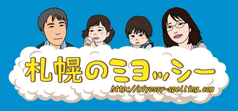 札幌のミヨッシー