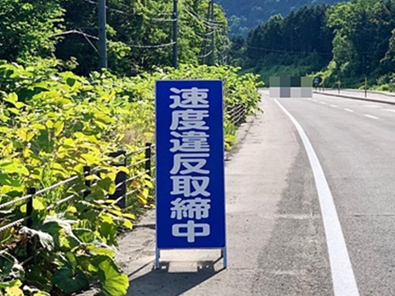 式 オービス 移動 北海道